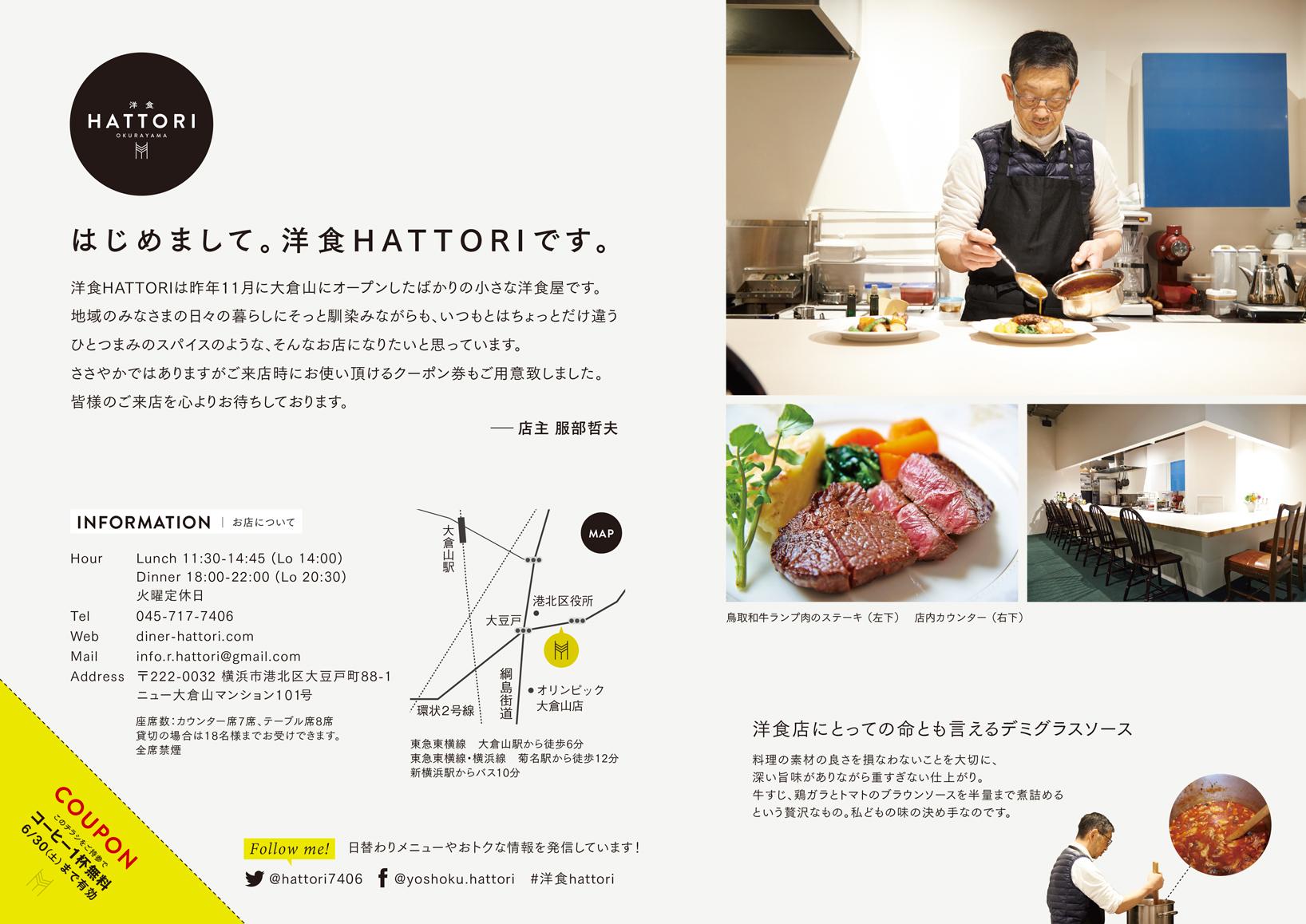 洋食HATTORI ポスティングフライヤー